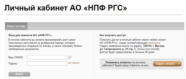 Изображение - Росгосстрах — негосударственный пенсионный фонд Screenshot_1-2