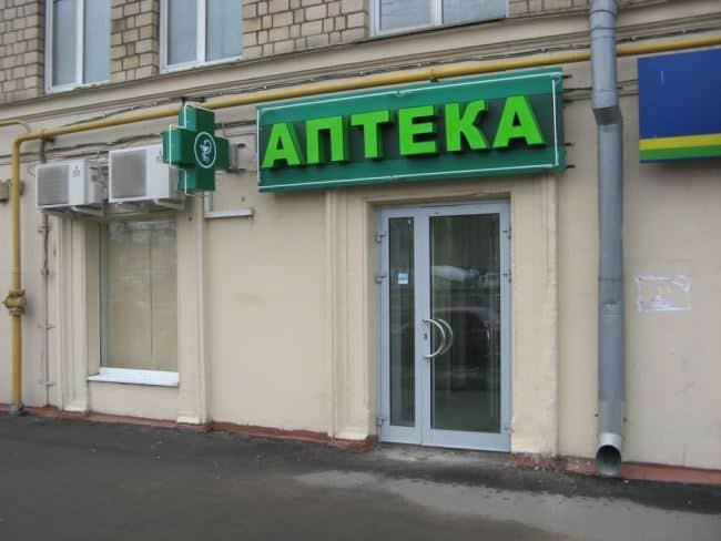 Куда пожаловаться на аптеку в москве