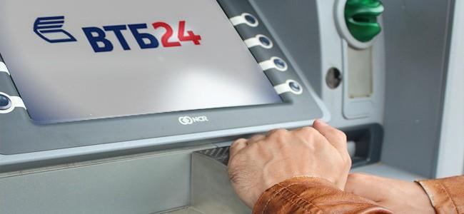 Рис. 4. Выгодно снимать наличные в банкоматах ВТБ