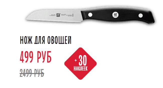 Рис.10. Нож для овощей, 80 мм