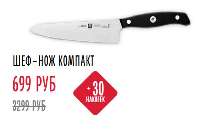 Рис. 7. Шеф-нож компакт, 140 мм