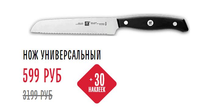 Рис. 8. Нож универсальный, 130 мм