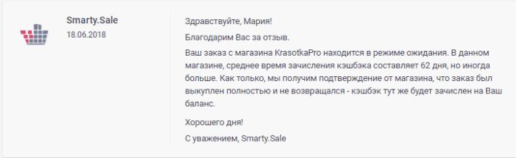 Рис. 9. Ответ службы поддержки Smarty Sale на отзыв покупателя