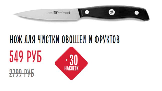 Рис.9. Нож для чистки овощей и фруктов, 100 мм