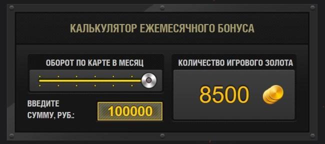 Рис. 6. Калькулятор золота на сайте Wargaming.ru