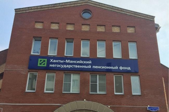 Рисунок 2. Офис НПФ «Ханты-Мансийский». Источник: uralinform.ru