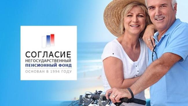 Рисунок 2. Рекламное изображение НПФ «Согласие». Источник: potrebnadzor.ru