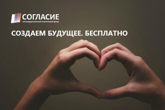 Рисунок 3. Рекламное изображение НПФ «Согласие». Источник: apoi.ru