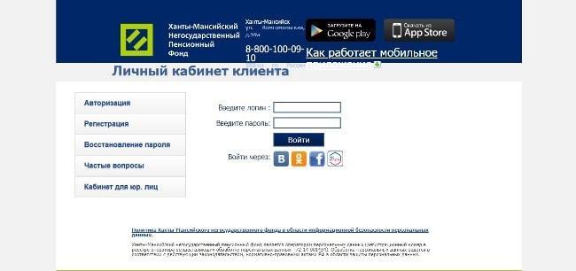 Рисунок 4. Вход в личный кабинет НПФ «Ханты-Мансийский». Источник: finansytut.ru