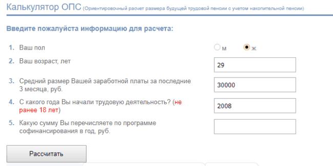 Изображение - Негосударственный пенсионный фонд втб Screenshot_4