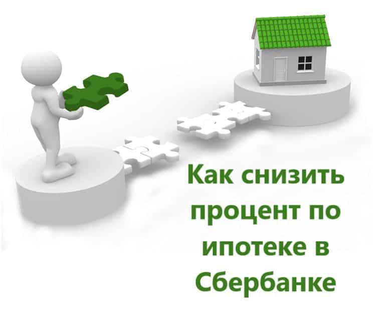 Рис. 1. Реклама от Сбербанка