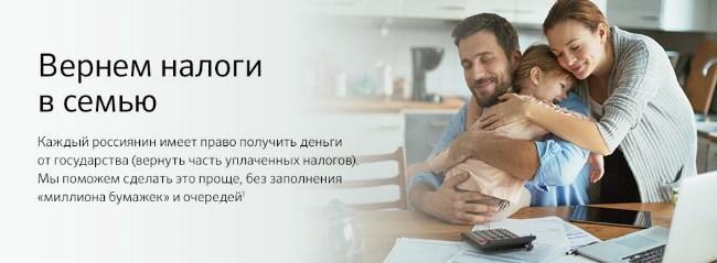 Изображение - Как вернуть налоги через сбербанк россии listing