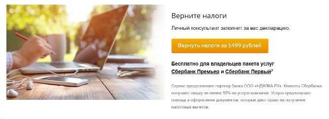 Изображение - Как вернуть налоги через сбербанк россии ris.3