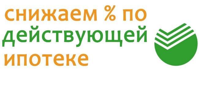 Рис.3. Реклама «Снижаем % по действующей ипотеке»