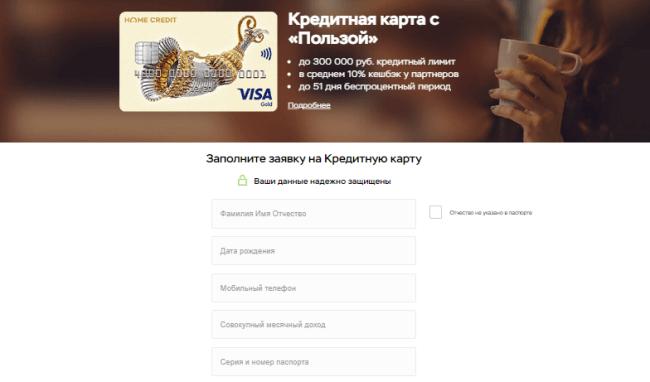 Рис. 3. Форма онлайн-заявки на оформление золотой карты