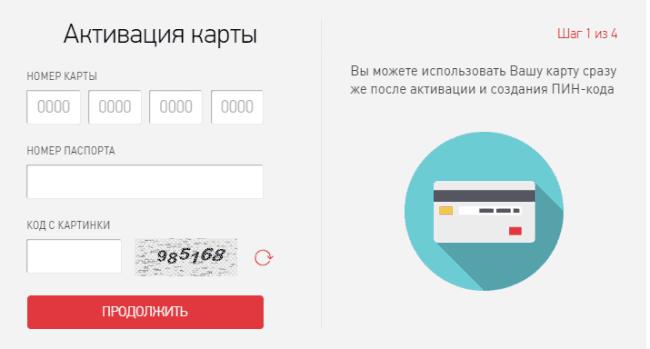 Рис. 4. Форма активации карточек на сайте