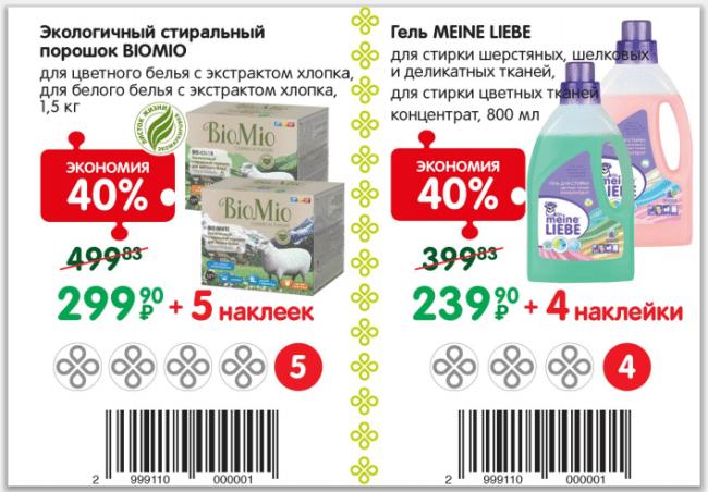 Рис. 4. Экологичный стиральный порошок и гель для стирки