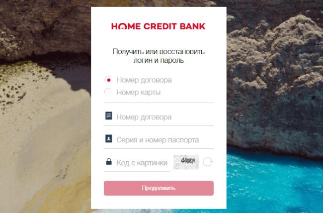 Рис. 5. Регистрация в интернет-банке