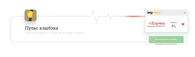 Рис. 6. Иконка LetyShops на Алиэкспресс