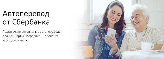 Рис.3. Реклама Автоперевод от Сбербанка