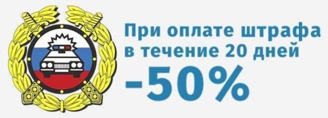 Рис. 6. Скидка 50% на оплату при досрочном внесении