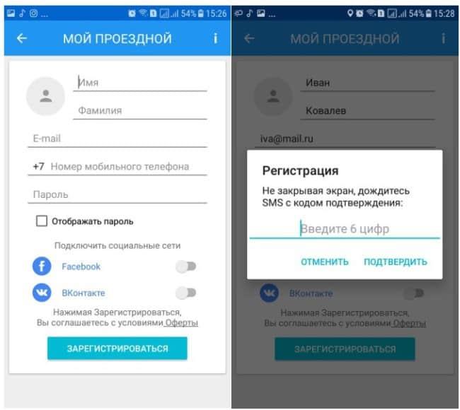 Рис.2. Анкета для регистрации в приложении «Мой проездной» и окно для ввода СМС-пароля
