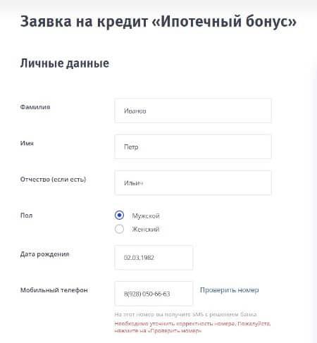 Рис.3. Первая часть онлайн- заявки на получение ссуды