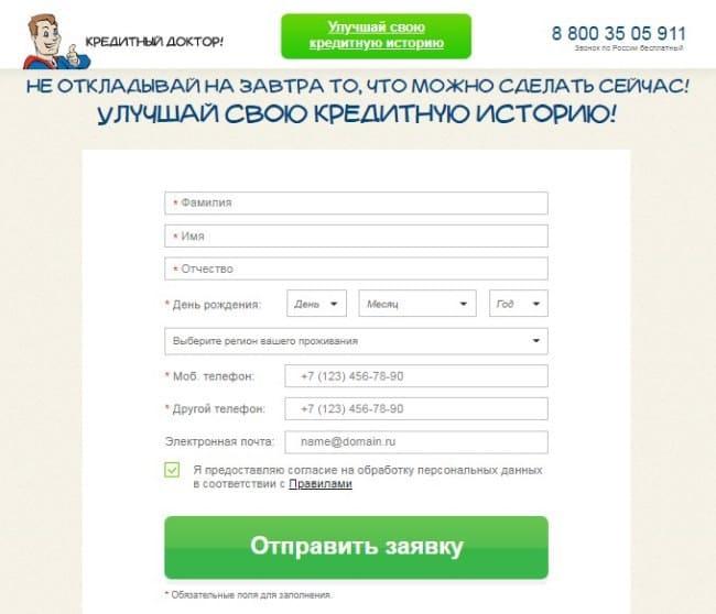 Совкомбанк улучшение кредитной истории кредитный доктор