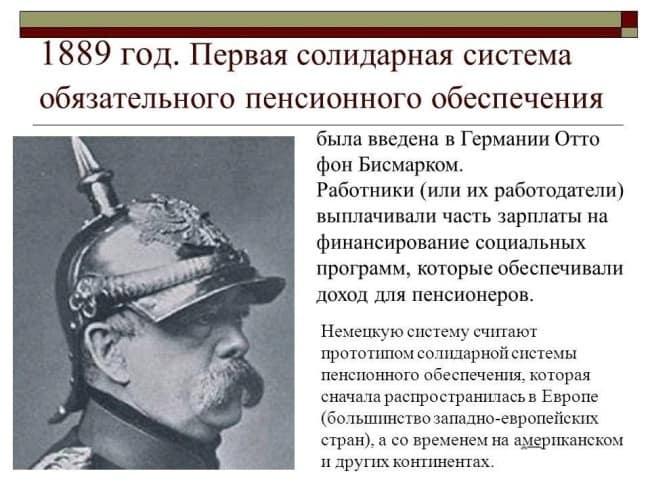 Фото 1. Немецкая система Бисмарка дала зачатки современных пенсионных выплат