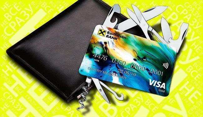 как с карты райффайзен перевести деньги на карту сбербанка где взять кредитную карту без отказа с плохой кредитной историей без справок