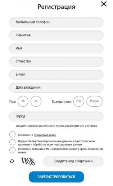 Рис. 5. Регистрация в личном кабинете на сайте организатора