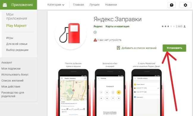 Рисунок 2. Кнопка «Установить» в Google Play