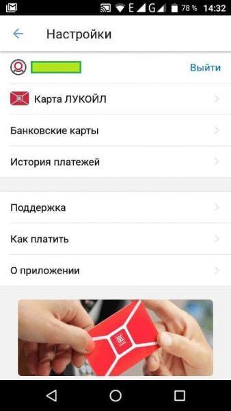 Рисунок 6. Настройки сервиса Яндекс.Заправки