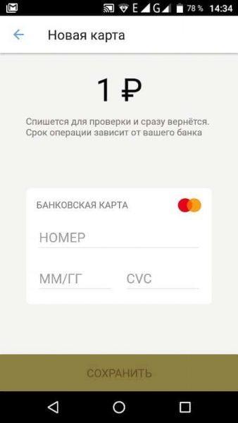 Рисунок 7. Подключение банковской карты