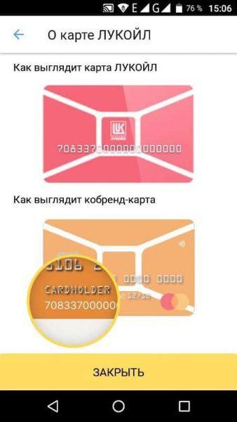 Рисунок 8. Варианты бонусных карт АЗС «Лукойл»