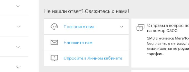 Рис. 5. Решить проблему на сайте Мегафона.