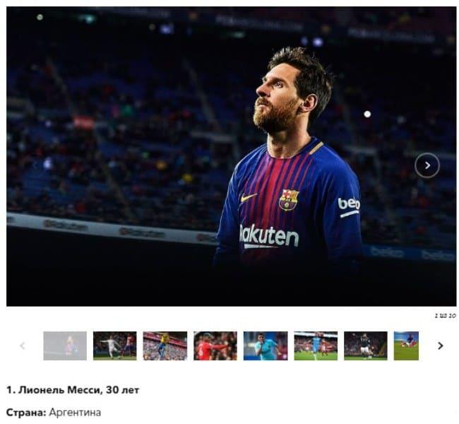 Рисунок 6. Месси на 1-м месте в рейтинге самых высокооплачиваемых футболистов мира 2018 г.