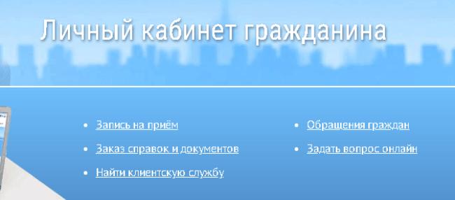 Рис. 2. Подача электронной жалобы на сайте ПФР