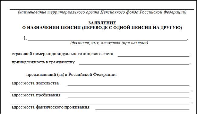 Рис. 3. Образец бланка заявления