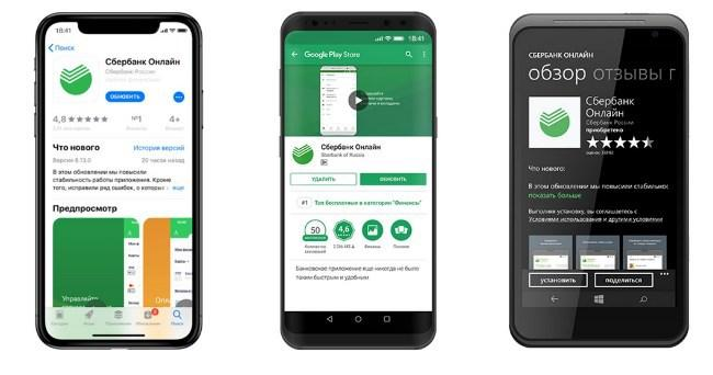 Рис. 3. Обновления вышли для Android, iOS и Windows