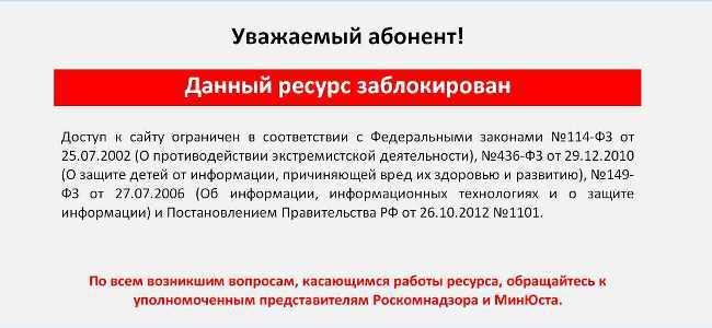 Рис 1. Объявление на сайте, заблокированном Роскомнадзором при нарушении закона.