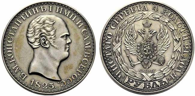 Рис. 10. 1 рубль 1825 года