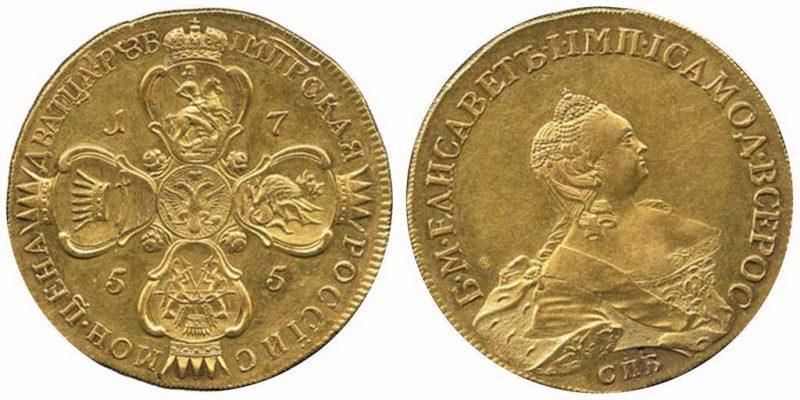 Рис. 11. 20 рублей 1755 года