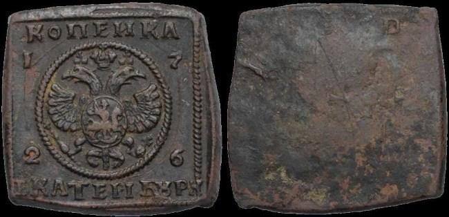 Рис. 2. 1 копейка 1726 года