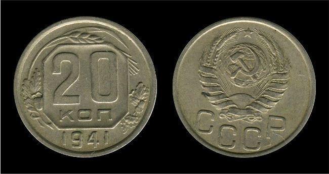 Рис. 2. 20 копеек образца 41 года