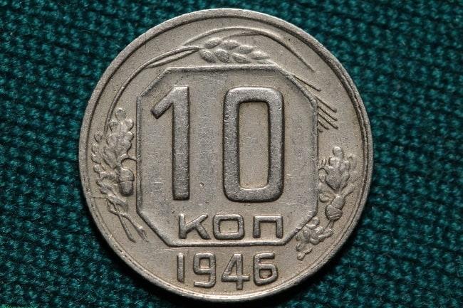 Рис. 3. 10 копеек 1946 года