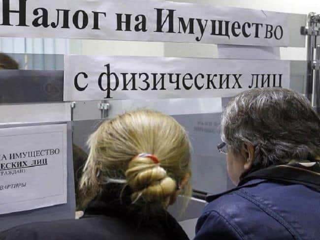 Изображение - Надо ли платить налог на недвижимость пенсионеру в 2019 году льготы и как вернуть налог Ris.-3.-Kak-pensioneram-platit-nalog-na-imushhestvo-s-2019-goda