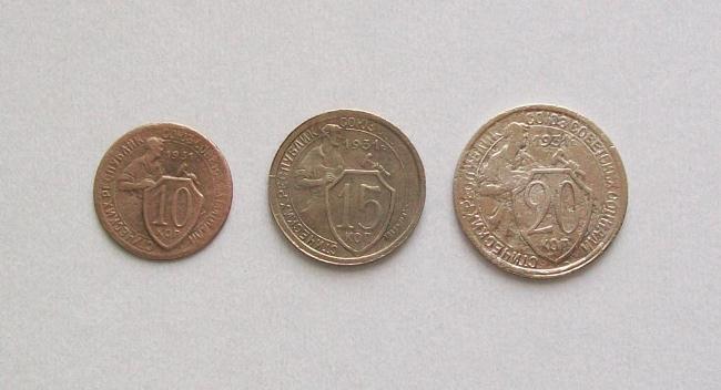 Рис. 4. 10, 15, 20 копеек 1931 года