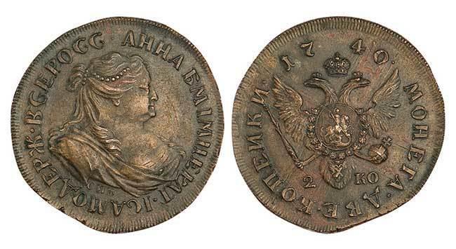 Рис. 4. 2 копейки 1740 года