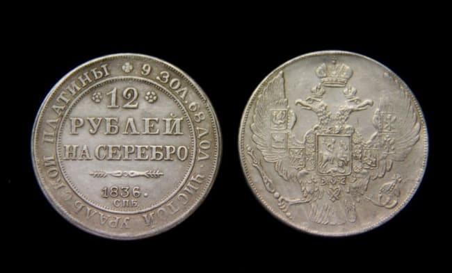 Рис. 5. 12 рублей 1836 года